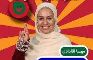 مهسا آقادادی و یک شروع محتاطانه در خندوانه