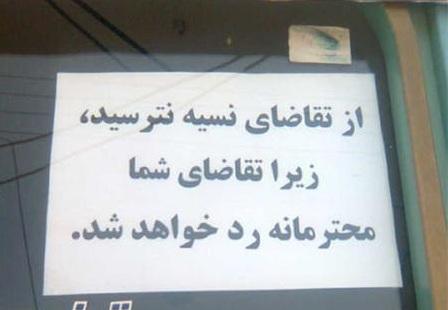 دیگر در ایران حساب دفتری نداریم