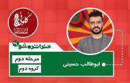 استندآپ کمدی ابوطالب حسینی موفق در جزئیات