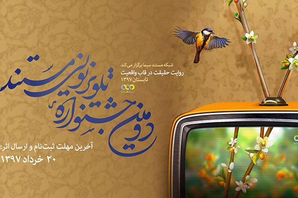 گرون یعنی سوختن به دومین جشنواره تلویزیونی مستند رسید