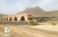 وعدهای دیگر درباره پل شاپوری خرم آباد
