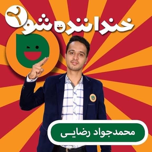 محمدجواد رضایی ساده و قابل باور اجرا کرد