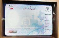 کارت ملی ایرانی یا خارجی؟