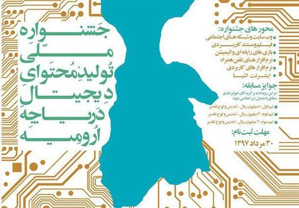 برگزاری جشنواره ملی تولید محتوای دیجیتال با موضوع دریاچه ارومیه