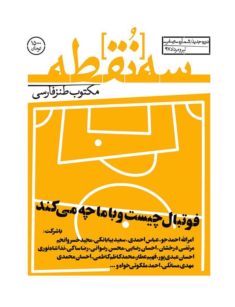 مجله طنز سه نقطه با موضوع فوتبال منتشر شد