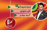 استندآپ کمدی علی صبوری و رهاشدگی در اجرا