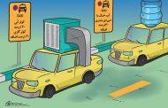تاکسیهای vip با کولر روشن
