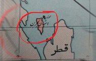 اسنادی از جدایی بحرین از ایران
