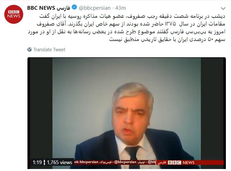 خداوند ایران را از امثال صفروف محفوظ بدارد