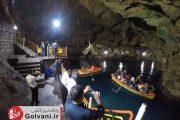 غار سهولان دنیای عجیب و غریبی دارد