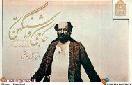 بازی محشر عزت الله انتظامی در فیلم حاجی واشنگتن