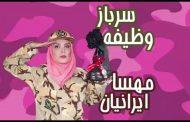 مهسا ایرانیان و بازتولید کلیشه جنسیتی در سربازی رفتن دختران