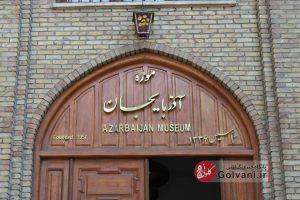 موزه آذربایجان