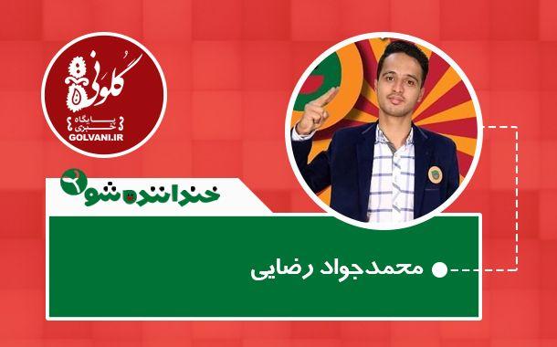 استندآپ کمدی محمدجواد رضایی فقط خاطره بامزه