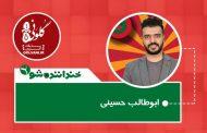 استنداپ ابوطالب حسینی در فینال خنداننده شو