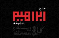 سرانجام آلبوم «ابراهیم» محسن چاوشی مجوز گرفت