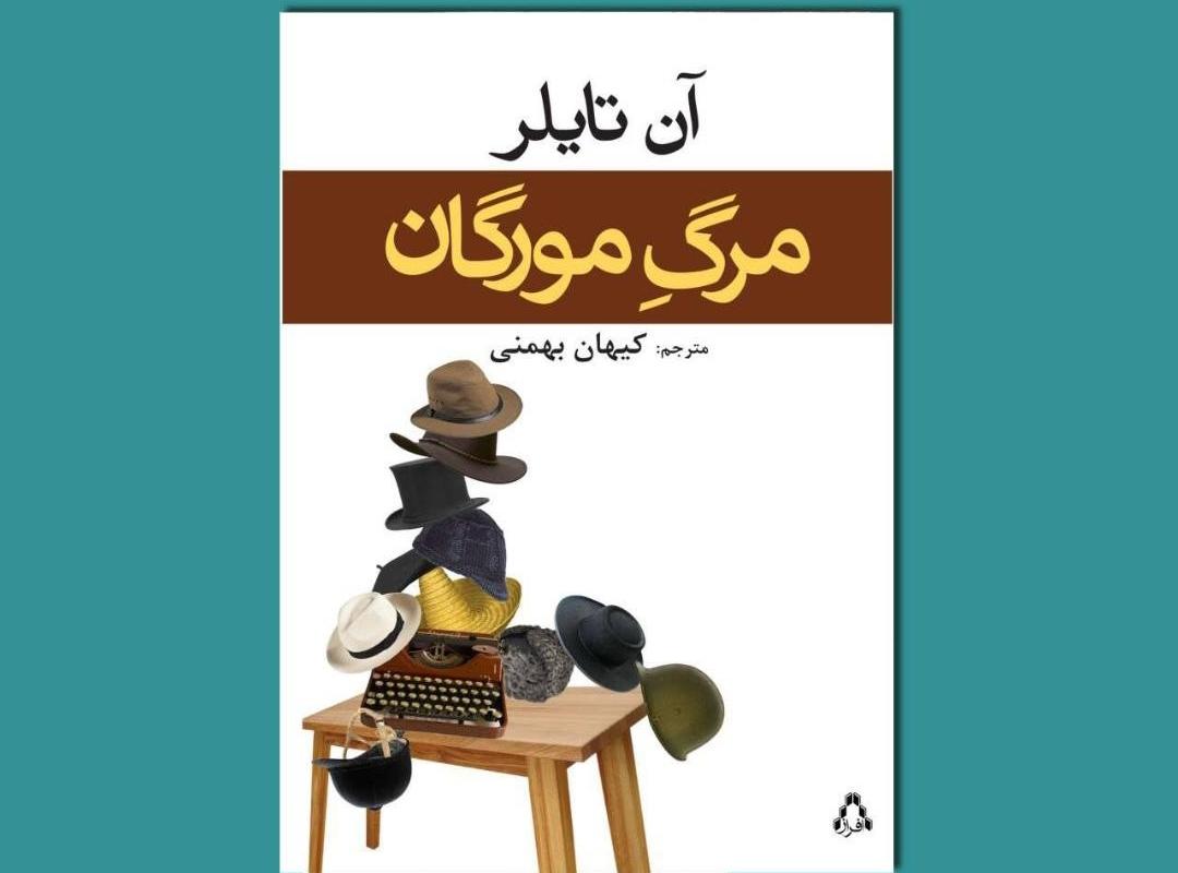 مرگ مورگان با ترجمه کیهان بهمنی وارد بازار کتاب شد