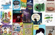 پرفروشهای کودک و نوجوان و رقابت نسلها