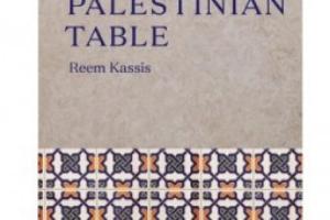 سفره فلسطینی نگاهی متفاوت به تاریخ اشغال