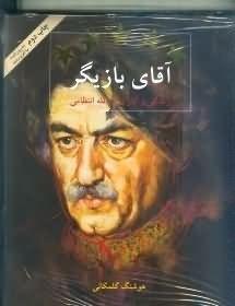 عزت الله انتظامی