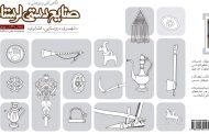 نگاهی کلی و پژوهشی به صنایع دستی لرستان