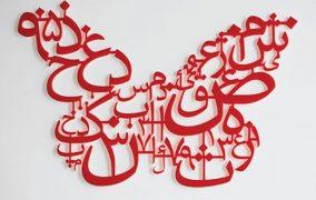 ارادت شما به زبان فارسی چقدر است؟