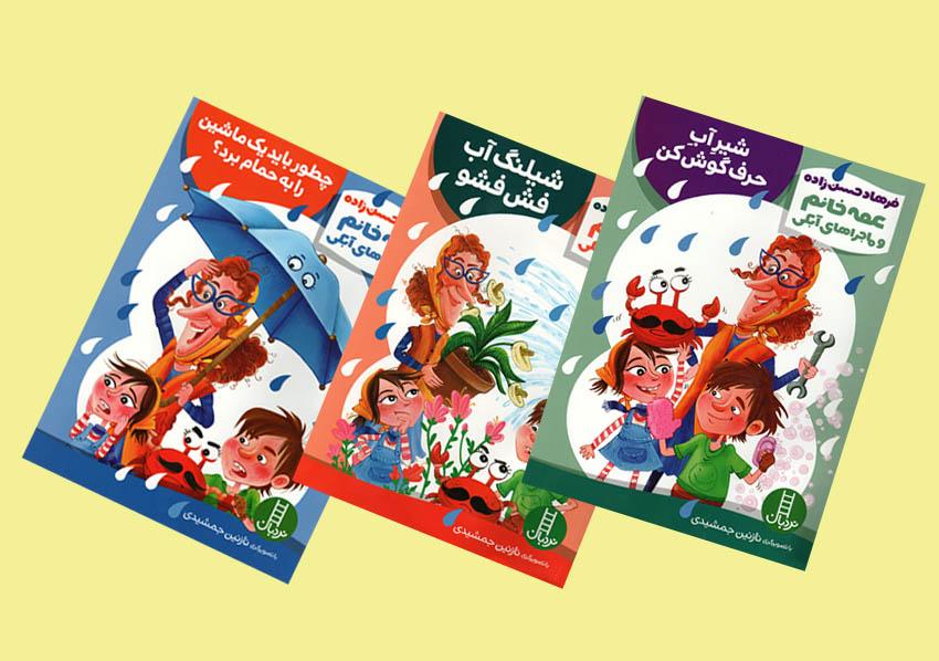 عمه خانم و ماجراهای آبکی منتشر شد