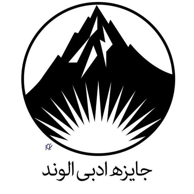 فراخوان نخستین دوره جایزه ادبی الوند