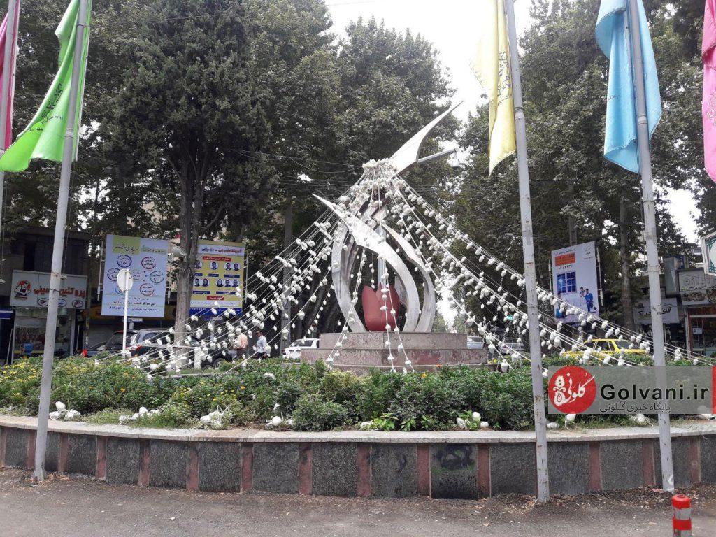 میدان شهدا خرم آباد