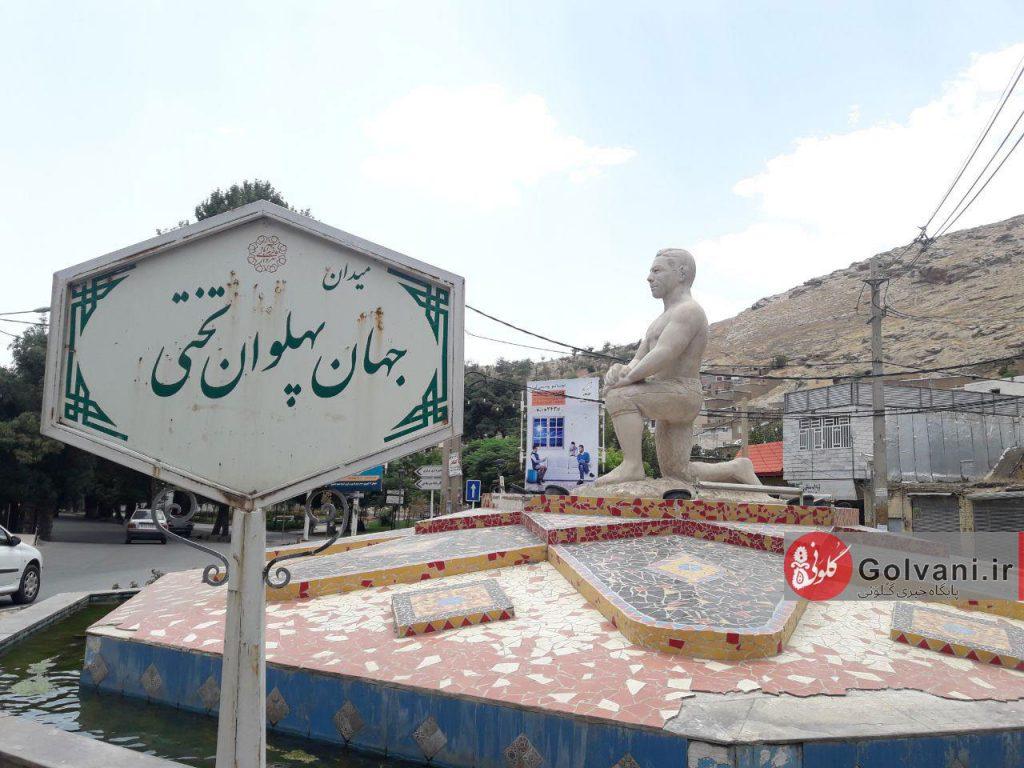 میدان تختی خرم آباد