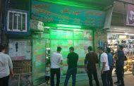 مغازهای جالب در میدان شهدای اراک
