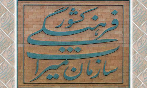 ثبت ۱۰ اثر ایران در فهرست جهانی میراث مستند