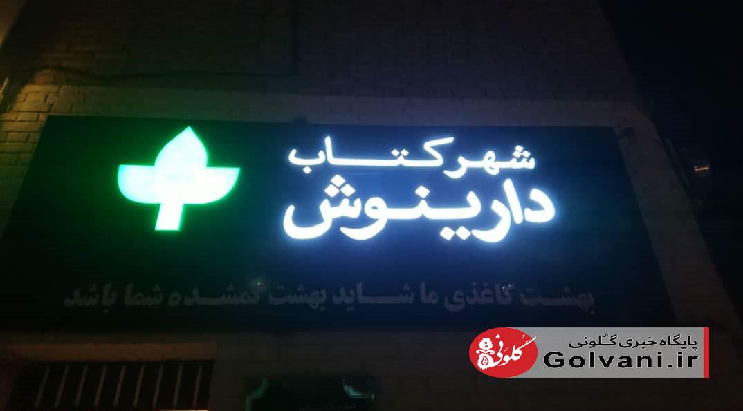 شهر کتاب دارینوش اراک