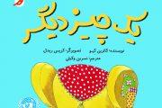 یک چیز دیگر کتابی برای کودکان در روز جهانی صلح