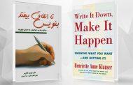 بنویس تا اتفاق بیافتد