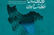 نشست نگاهی تاریخی به دانش و فناوری آب در ایران برگزار میشود