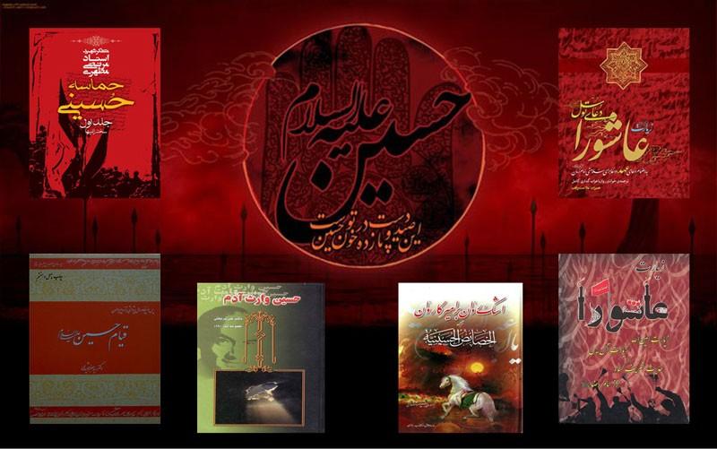 حماسه حسینی پرمخاطبترین کتاب عاشورایی براساس آمار موسسه خانه کتاب