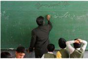 کمبود معلم را چطور جبران کنیم؟