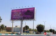 همدان پایتخت گردشگری آسیا