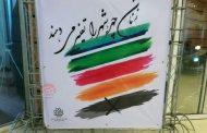 جنجال یک بنر در شهر تهران درباره زنان