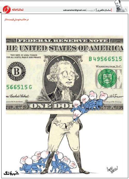 نوسان قیمت دلار اثر سلمان طاهری