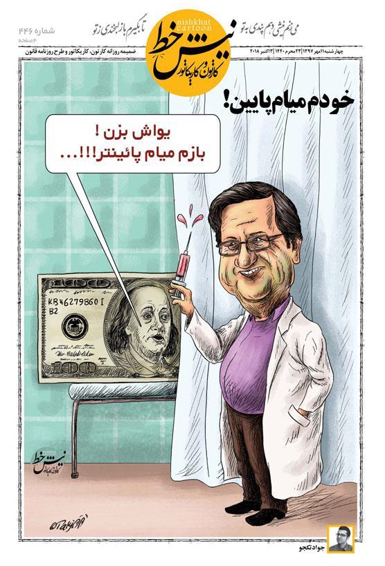 رئیس بانک مرکزی و دلار اثر جواد تکجو