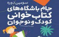 دبیرخانه جام باشگاه های کتابخوانی در پایتخت تشکیل شد