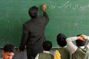 به احترام معلم و حقوق ناچیزش