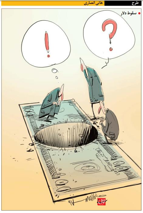 سقوط دلار اثر هانی انصاری