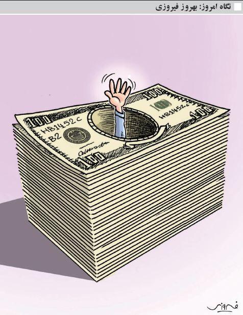 چاه دلار اثر بهروز فیروزی