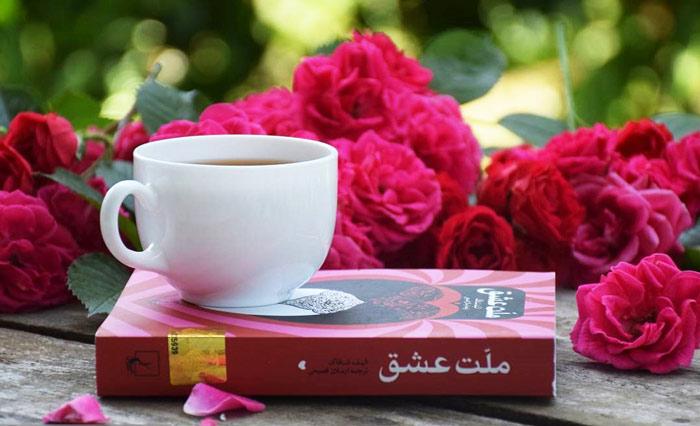 خواندن کتاب ملت عشق را یک روز هم عقب نیندازید