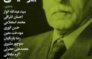 زندگی نامه و آثار محمد دبیرسیاقی