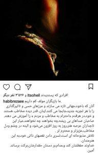 اینستاگرام حبیب رضایی