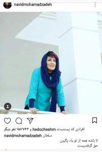 اینستاگرام نوید محمدزاده
